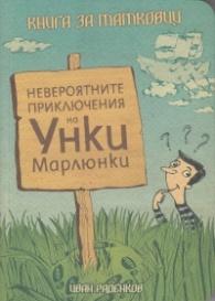 Невероятните приключения на Унки Марлюнки. Книга за татковци