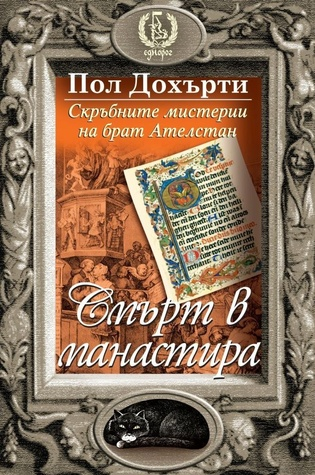 Смърт в манастира (The Sorrowful Mysteries of Brother Athelstan, #3)