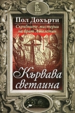 Кървава светлина (The Sorrowful Mysteries of Brother Athelstan, #5)