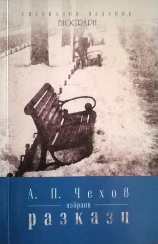 Избрани разкази (Специално издание Biograph, #2)