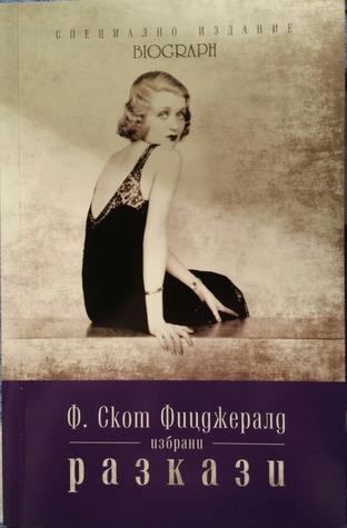 Избрани разкази (Специално издание Biograph, #3)