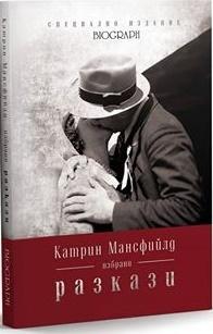 Избрани разкази (Специално издание Biograph, #5)