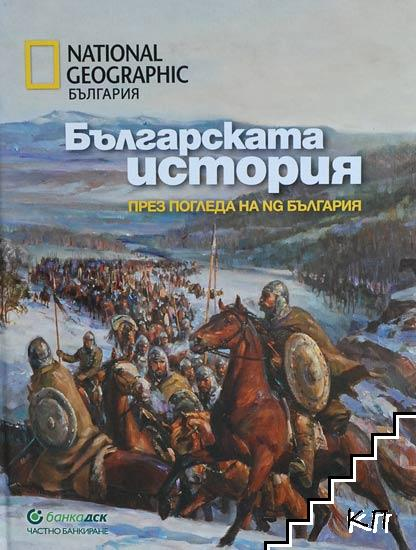 Българската история през погледа на NG България