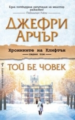 Той бе човек (The Clifton Chronicles, #7)