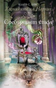 Сребърният стол (Хрониките на Нарния 6)