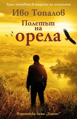 Полетът на орела: Едно пътуване в търсене на истината