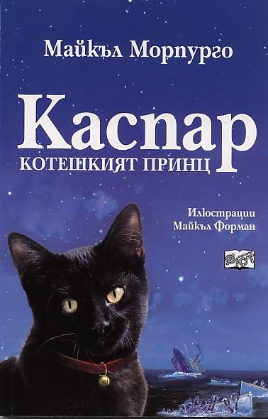 Каспар: Котешкият принц