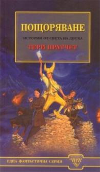 Пощоряване (Истории от Света на диска 33)