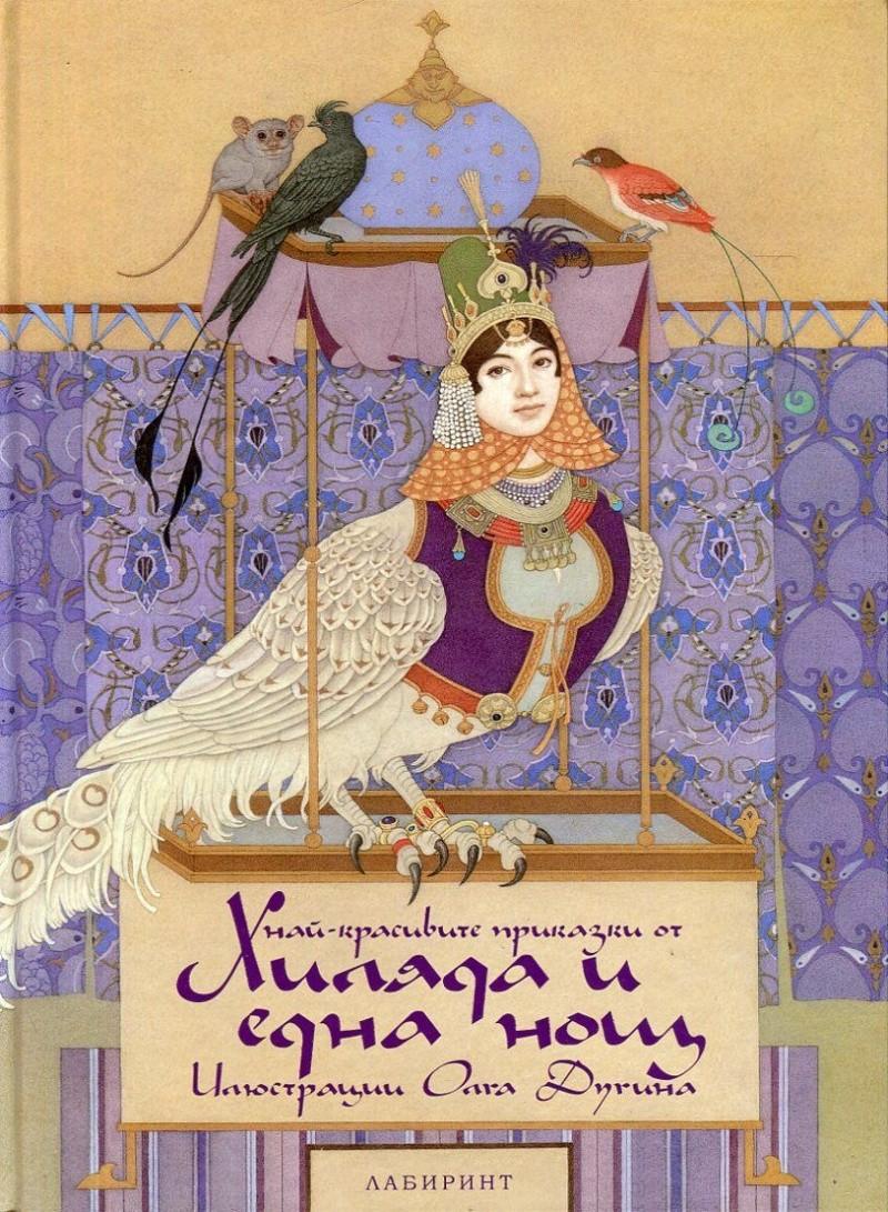 Най-красивите приказки от Хиляда и една нощ