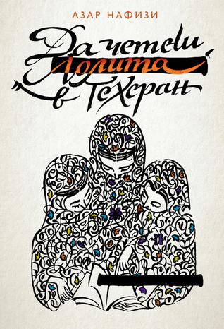 Да четеш Лолита в Техеран