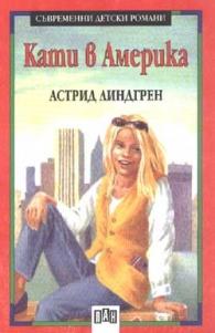 Кати в Америка