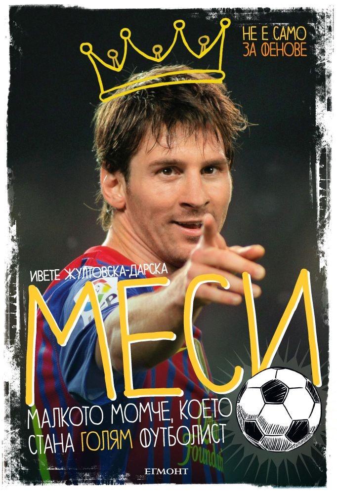Меси - малкото момче, което стана голям футболист