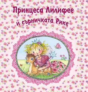 Принцеса Лилифее и сърничката Рике
