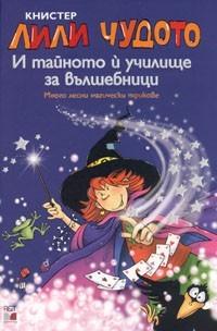 Лили Чудото и тайното й училище за вълшебници