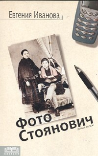 Фото Стоянович : Роман-колаж