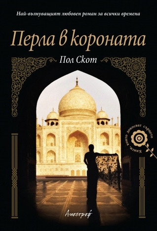 Перла в короната (The Raj Quartet, #1)