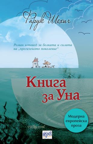 Книга за Уна