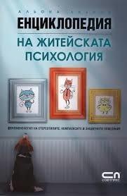 Енциклопедия на житейската психология