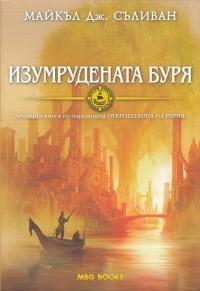 Изумрудената буря (Откровенията на Ририя, #4)