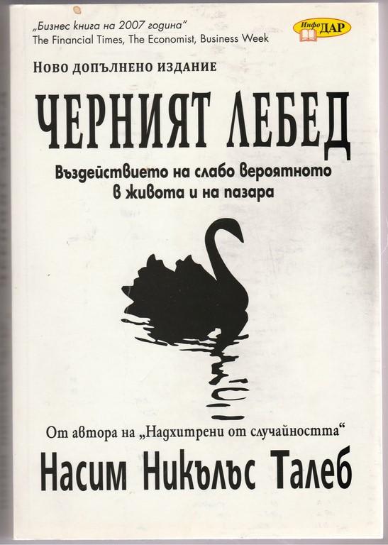 Черният лебед . Въздействието на слабо вероятното в живота и пазара