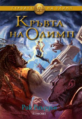 Кръвта на Олимп (The Heroes of Olympus, #5)