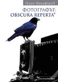 Фотографът: Obscura Reperta*