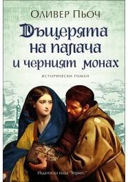 Дъщерята на палача и черният монах (The Hangman's Daughter, #2)