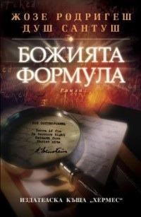 Божията формула (Томаш Нороня, #2)