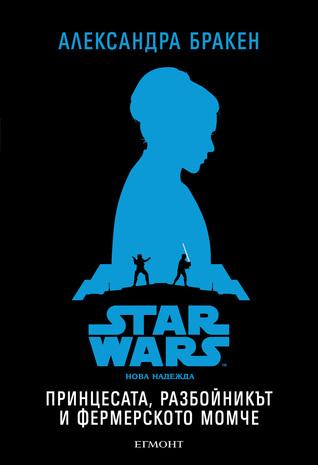Принцесата, разбойникът и фермерското момче (Star Wars: Episode IV)