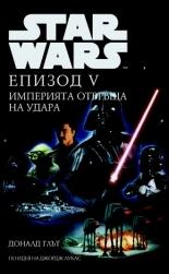 Star Wars: Епизод V Империята отвръща на удара