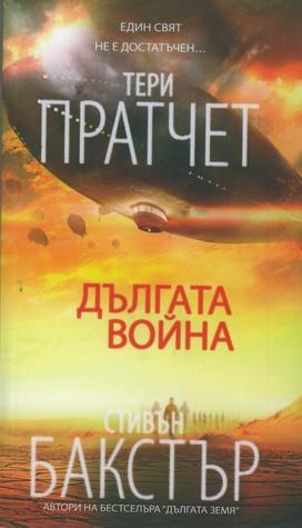 Дългата война (Дългата земя, #2)