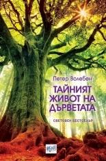 Тайният живот на дърветата
