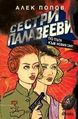 Сестри Палавееви. По пътя към новия свят
