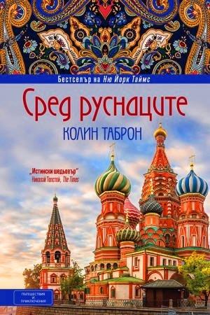 Сред руснаците
