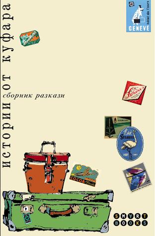 Истории от куфара. Сборник разкази.