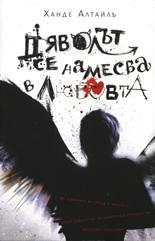 Дяволът се намесва в любовта