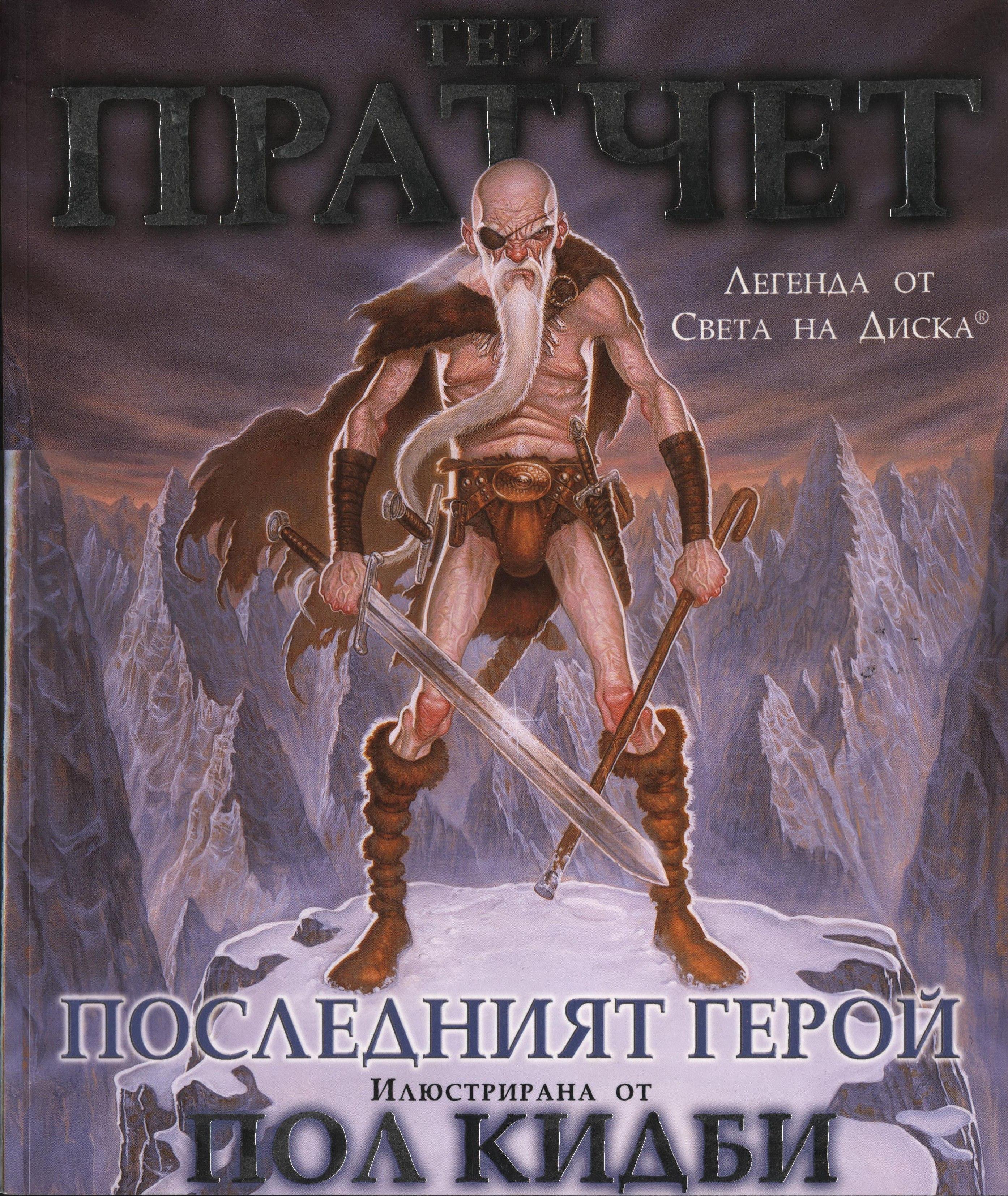 Последният герой (Истории от Света на Диска, #27)