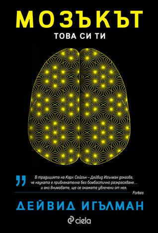 Мозъкът: това си ти