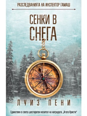 Сенки в снега (Chief Inspector Armand Gamache, #6)