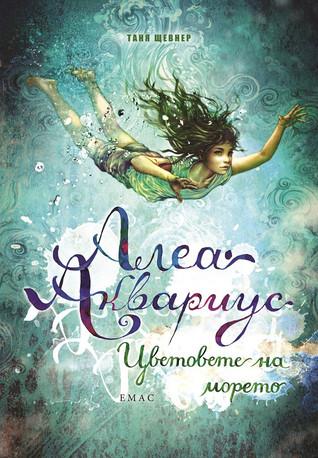 Алеа Аквариус: Цветовете на морето (Alea Aquarius, #2)