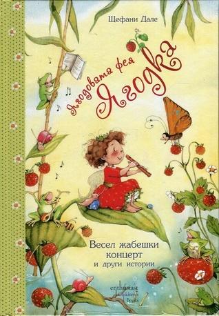Ягодовата фея Ягодка: Весел жабешки концерт и други истории
