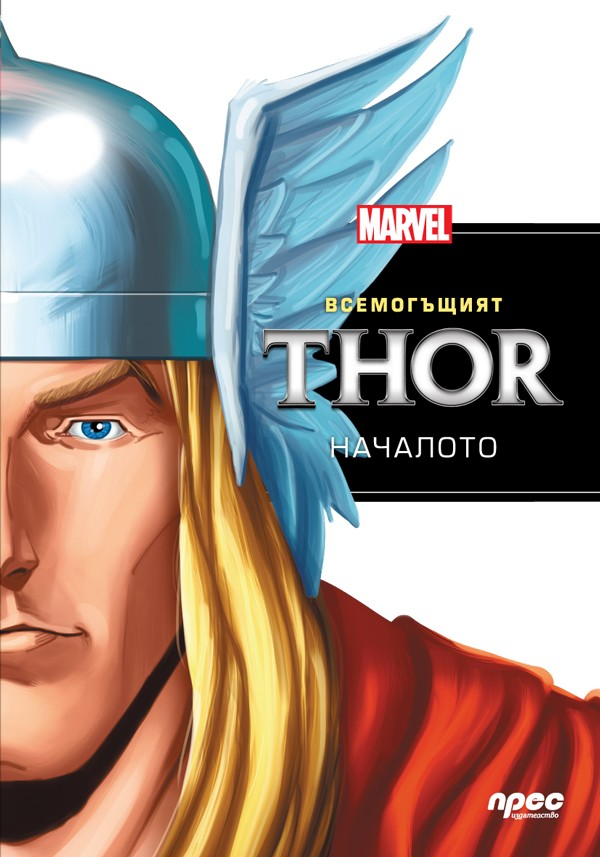 Thor: Началото