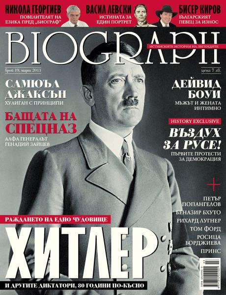 Biograph бр.19