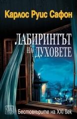 Лабиринтът на духовете (Гробището на забравените книги, #4)