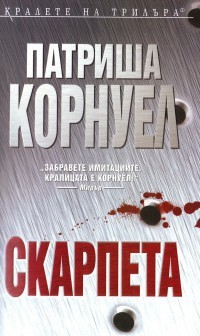 Скарпета (Кей Скарпета, #16)