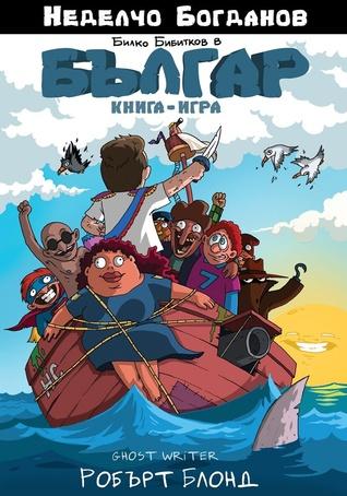 Българ: Тайната на пиратския остров