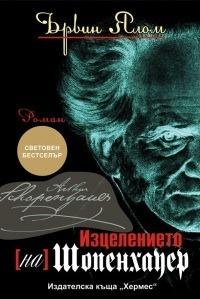 Изцелението [на] Шопенхауер