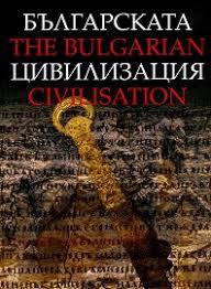 Българската цивилизация