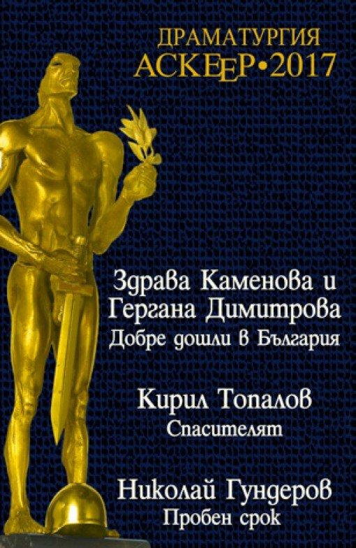 Драматургия АСКЕЕР 2017