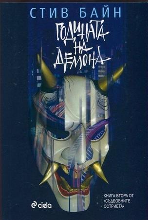 Годината на демона (Съдбовни остриета, #2)
